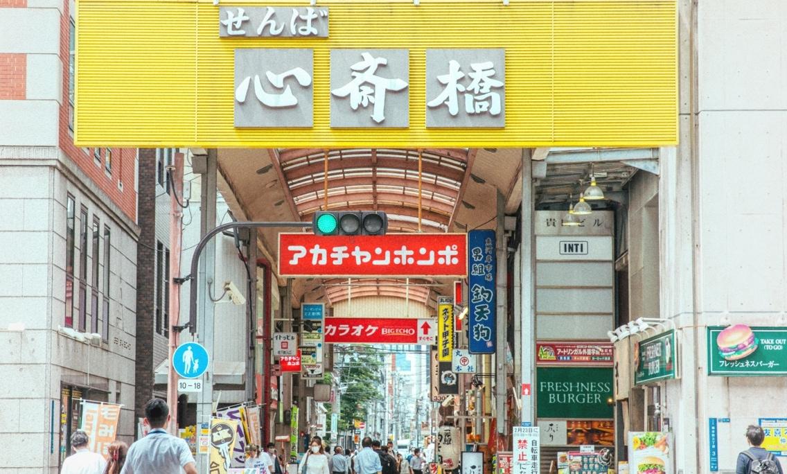 せんば心斎橋筋商店街の入り口の画像