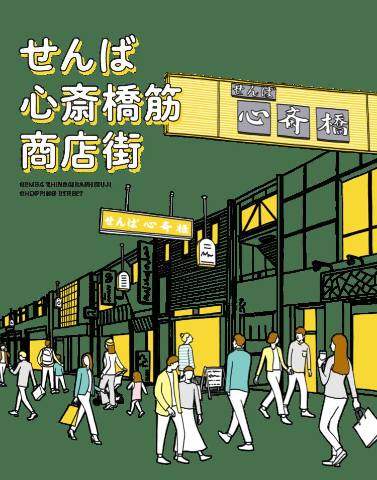 せんば心斎橋筋商店街