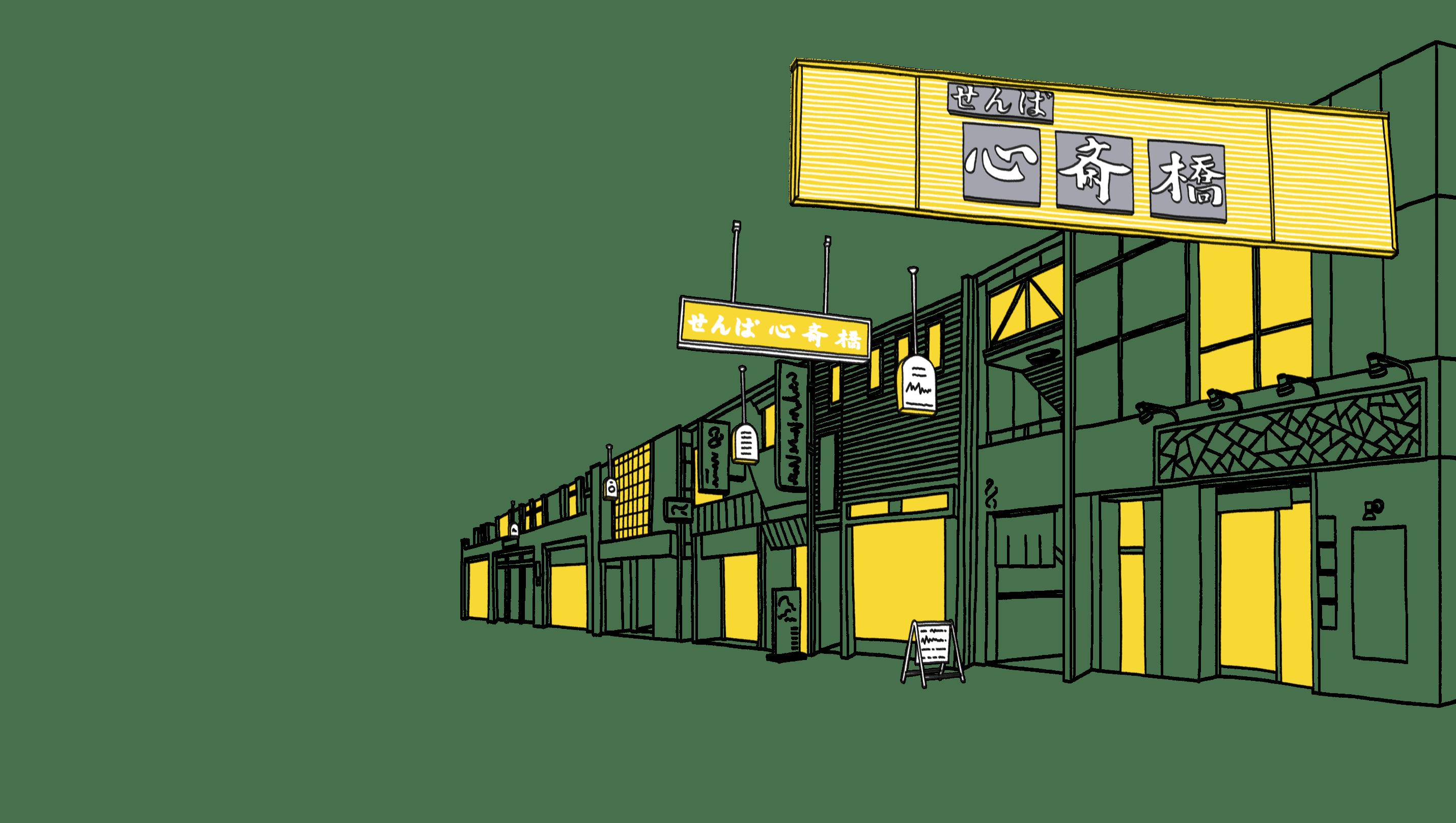 せんば心斎橋筋商店街のイラスト