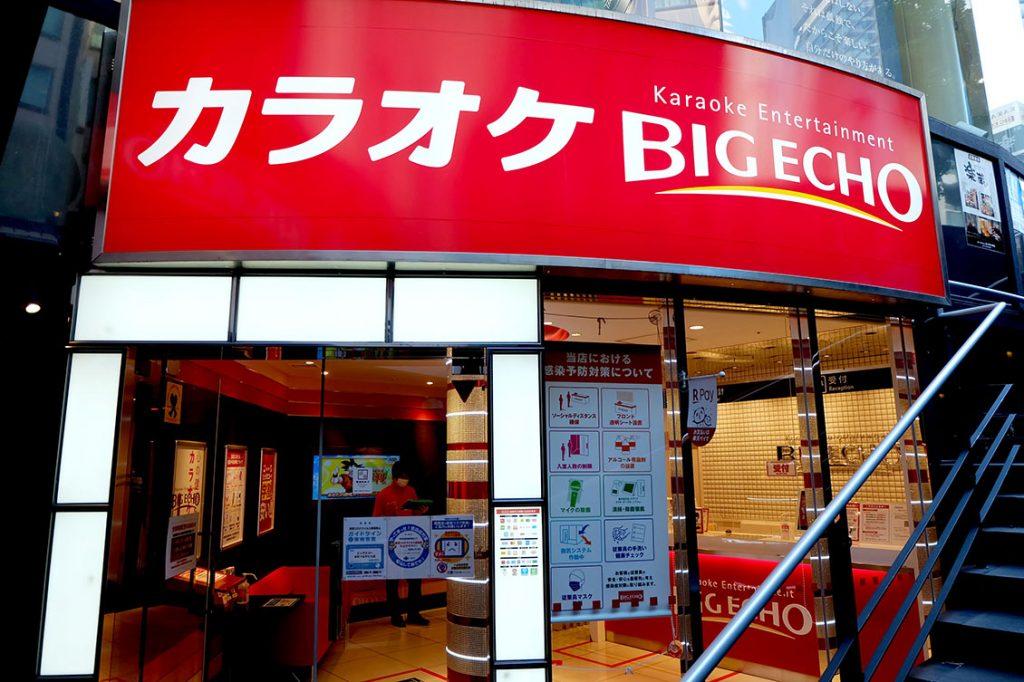 ビッグエコー 本町つるやビル店の店舗画像