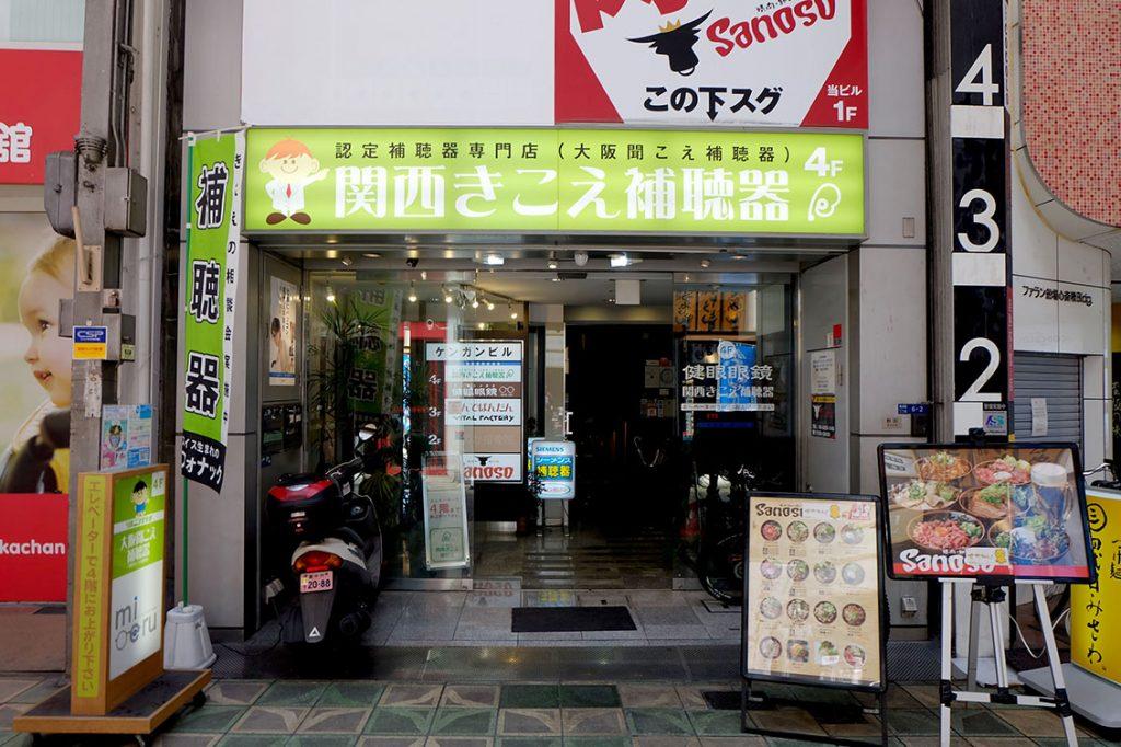 ケンガンメガネの店舗画像