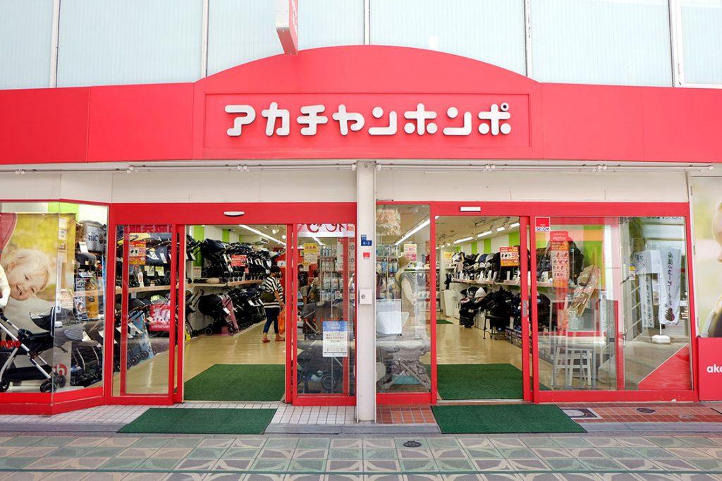 アカチャンホンポ 別館の店舗画像