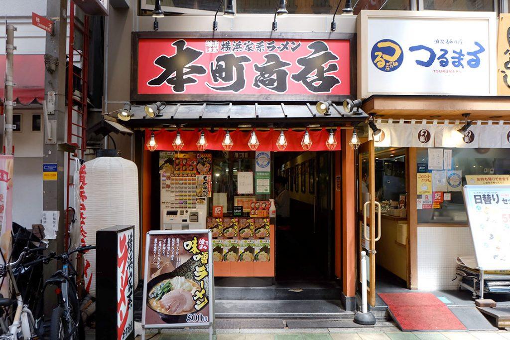 本町商店の店舗画像