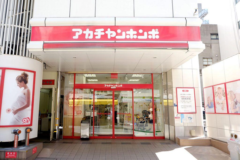 アカチャンホンポの店舗画像