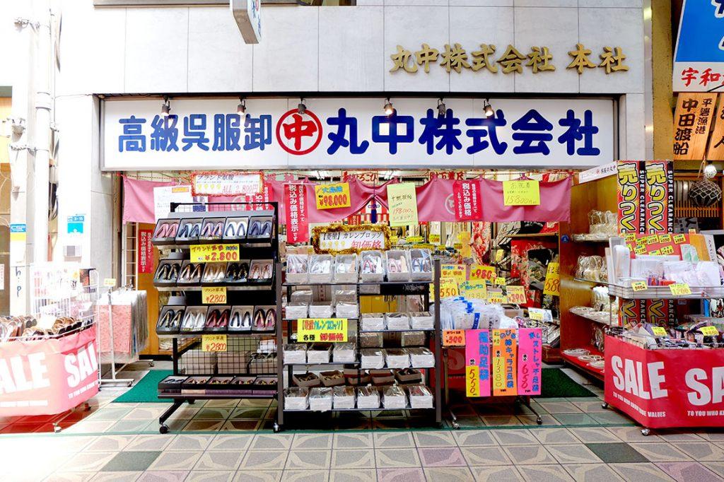 丸中 本社の店舗画像