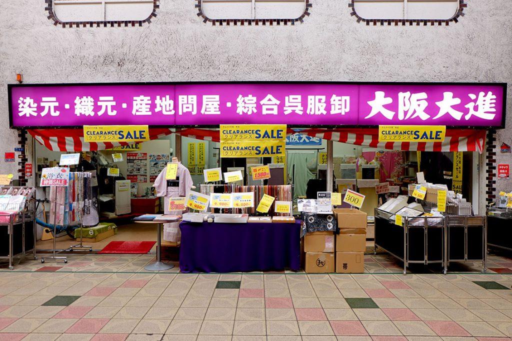 大阪大進 心斎橋本店の店舗画像