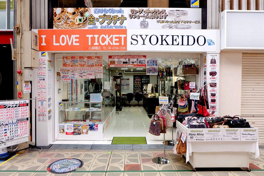アイラブチケット 心斎橋店の店舗画像