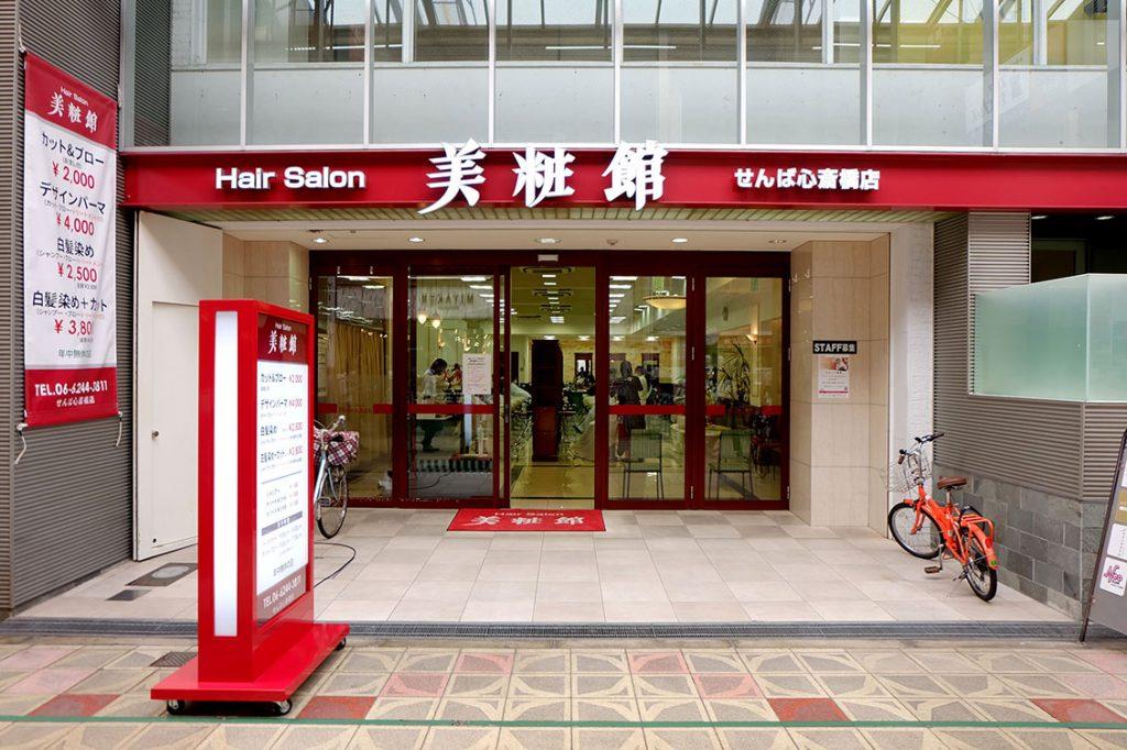 ヘアサロン 美粧館の店舗画像