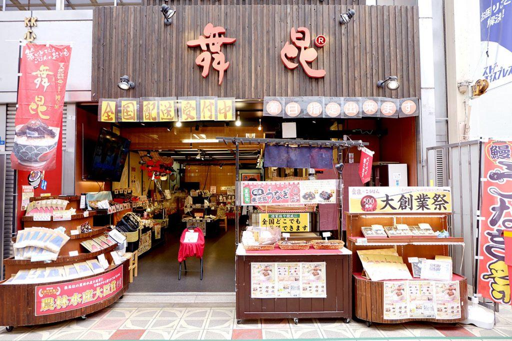 舞昆のこうはら せんば心斎橋店の店舗画像