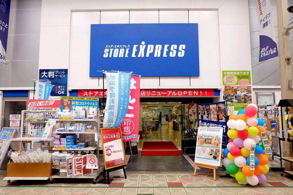 ストア・エキスプレスの店舗画像