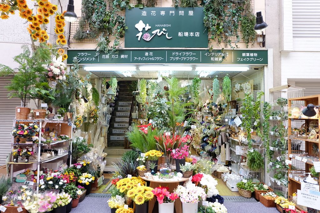 花びしの店舗画像