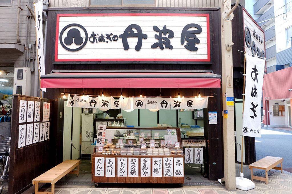 おはぎの丹波屋の店舗画像