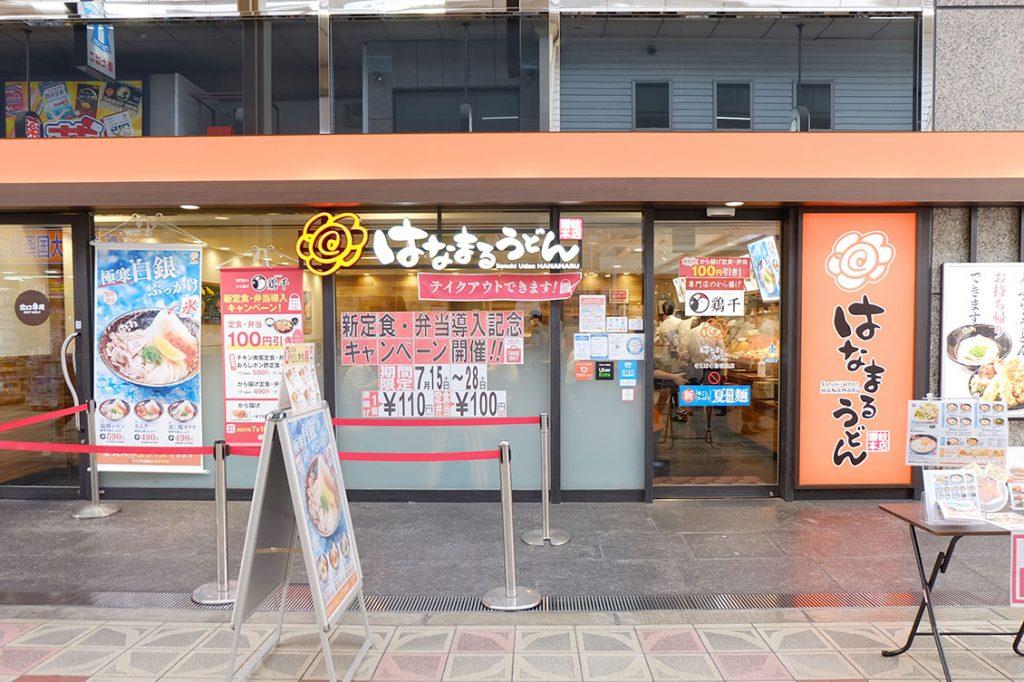 はなまるうどん せんば心斎橋筋店の店舗画像