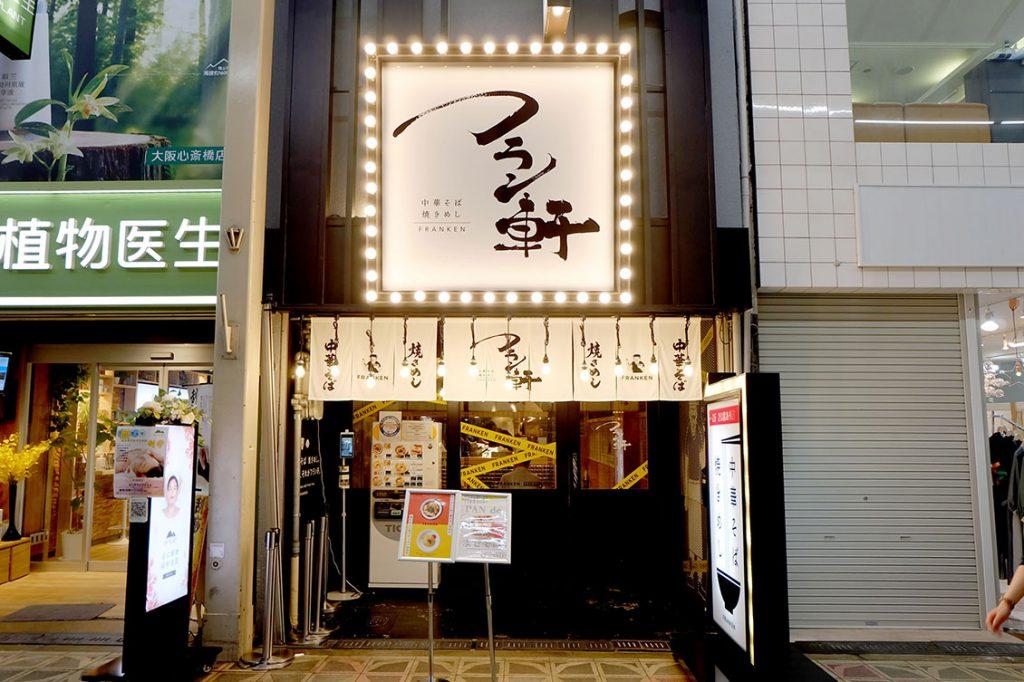 フラン軒の店舗画像