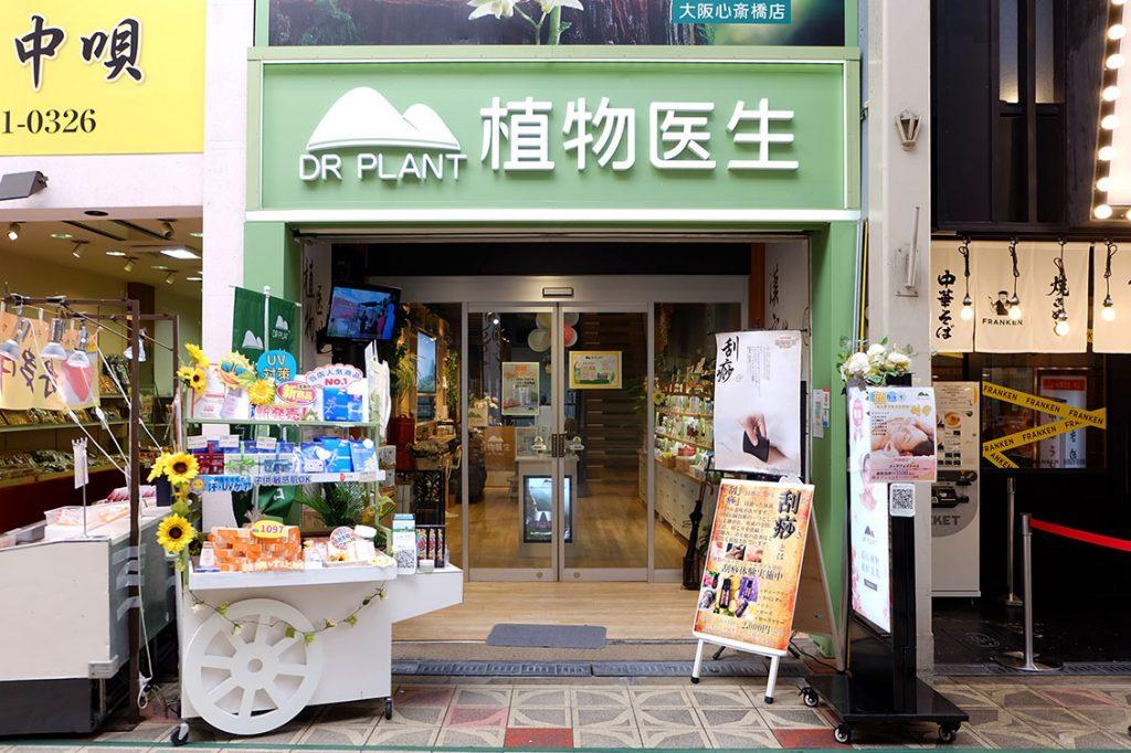 植物医生の店舗画像