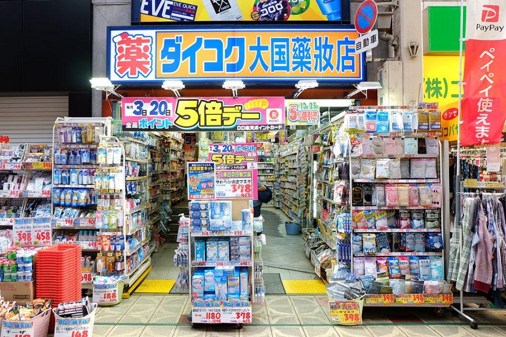ダイコクドラッグ 本町店の店舗画像