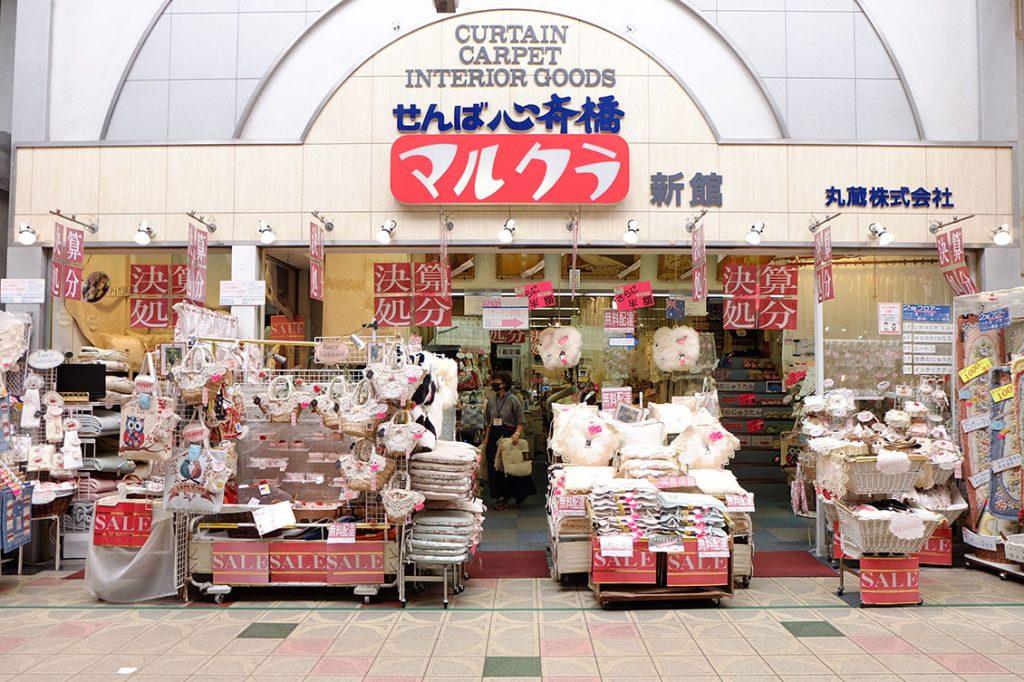 マルクラ 新館の店舗画像