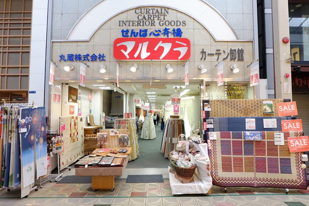 マルクラ カーテン卸館の店舗画像