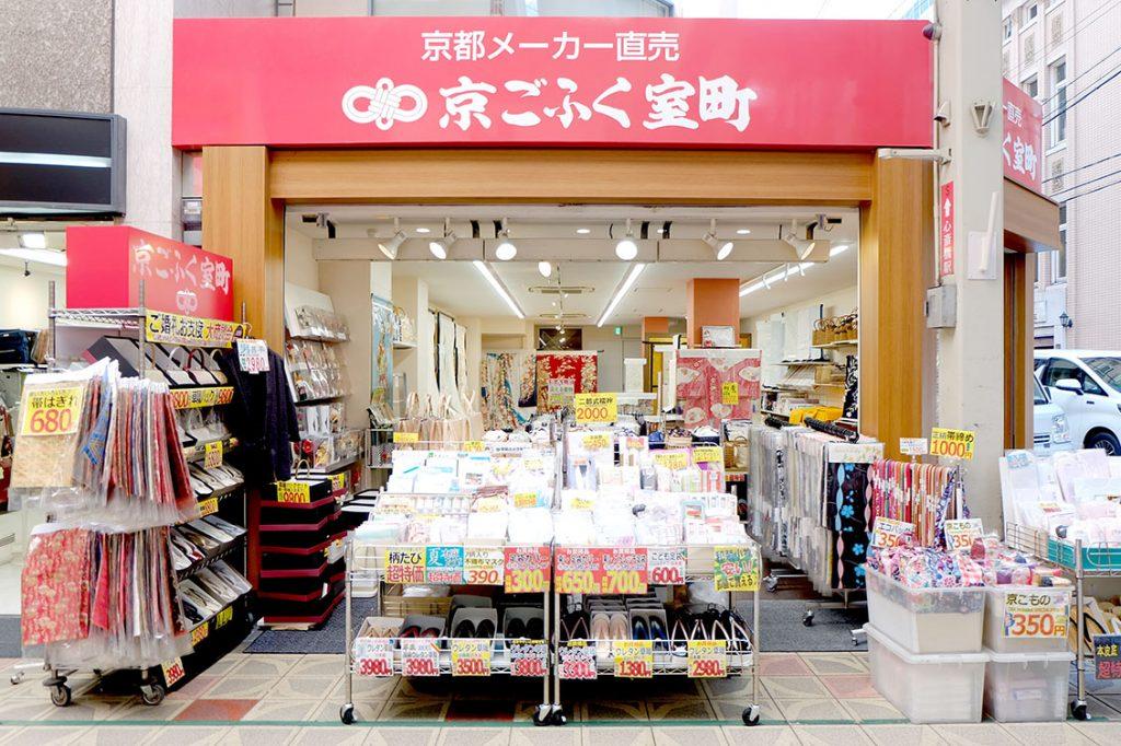 京ごふく室町の店舗画像