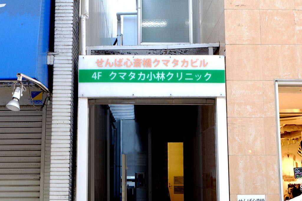 クマタカ 小林クリニックの店舗画像