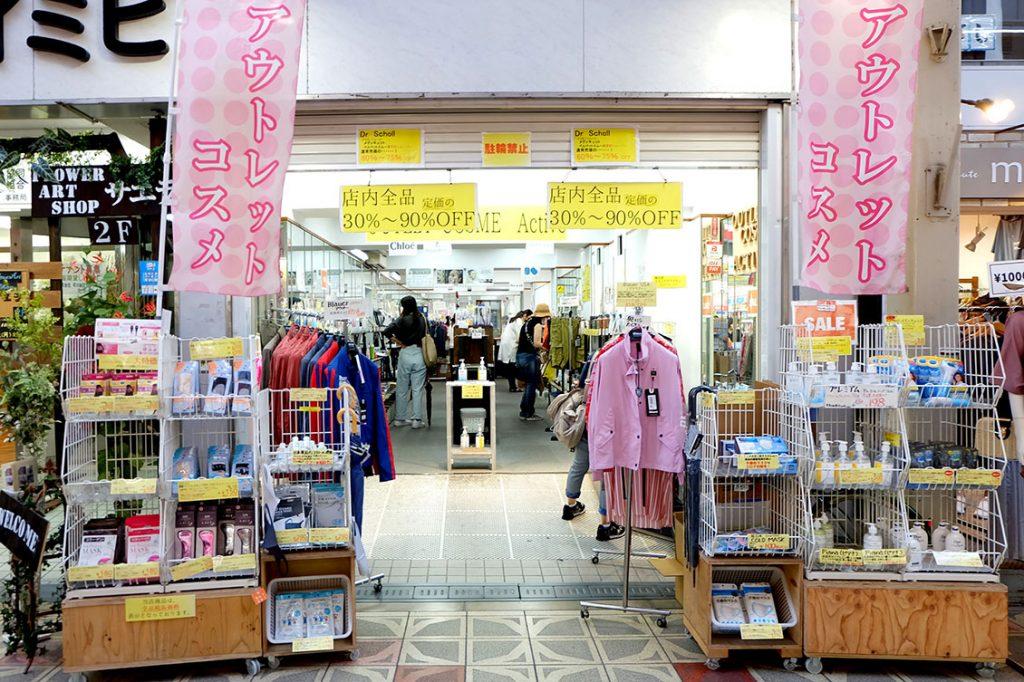 アウトレットコスメ アクティブの店舗画像