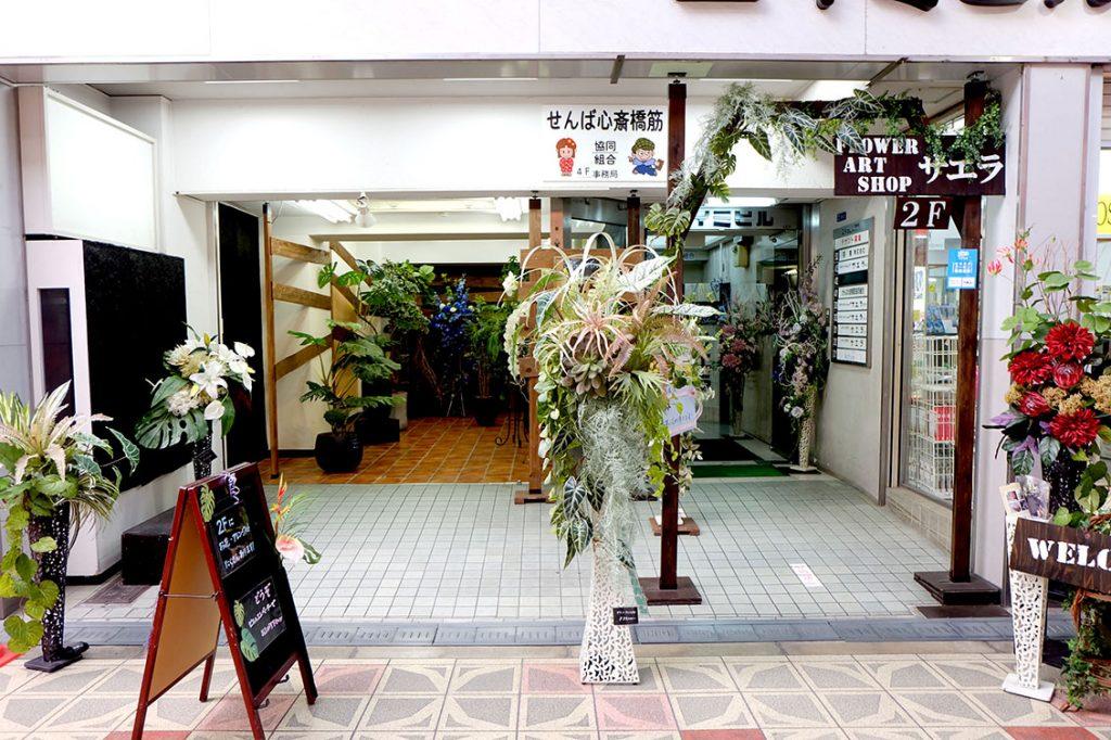 Flower Art Shop サエラの店舗画像