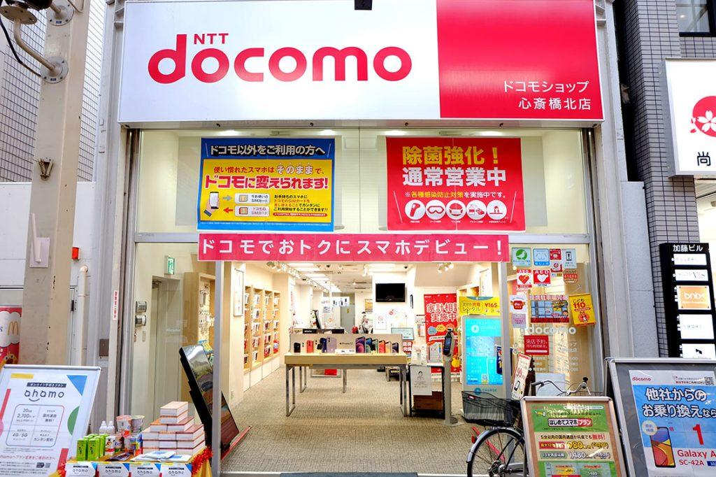ドコモショップ 心斎橋北店の店舗画像