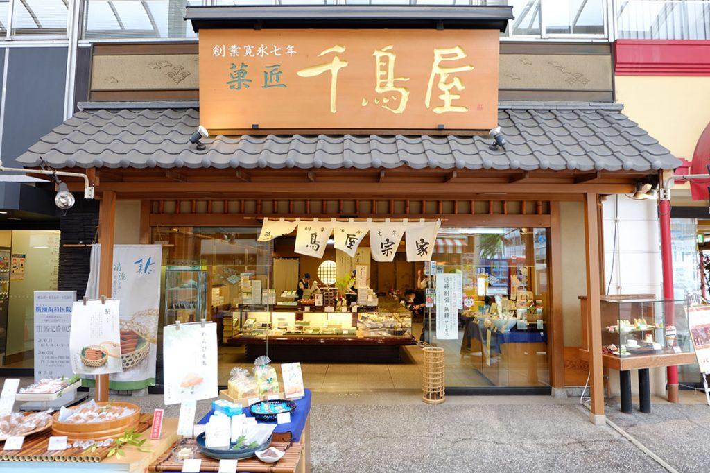千鳥屋 船場店の店舗画像