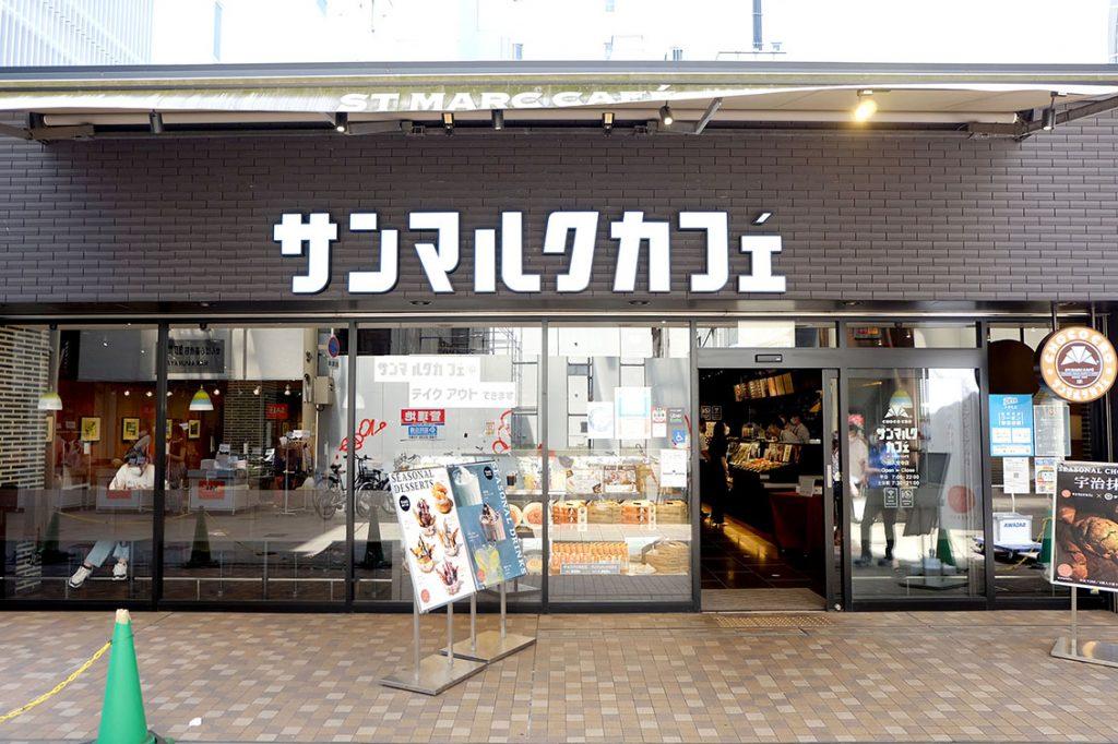 サンマルクカフェ 南久宝寺店の店舗画像