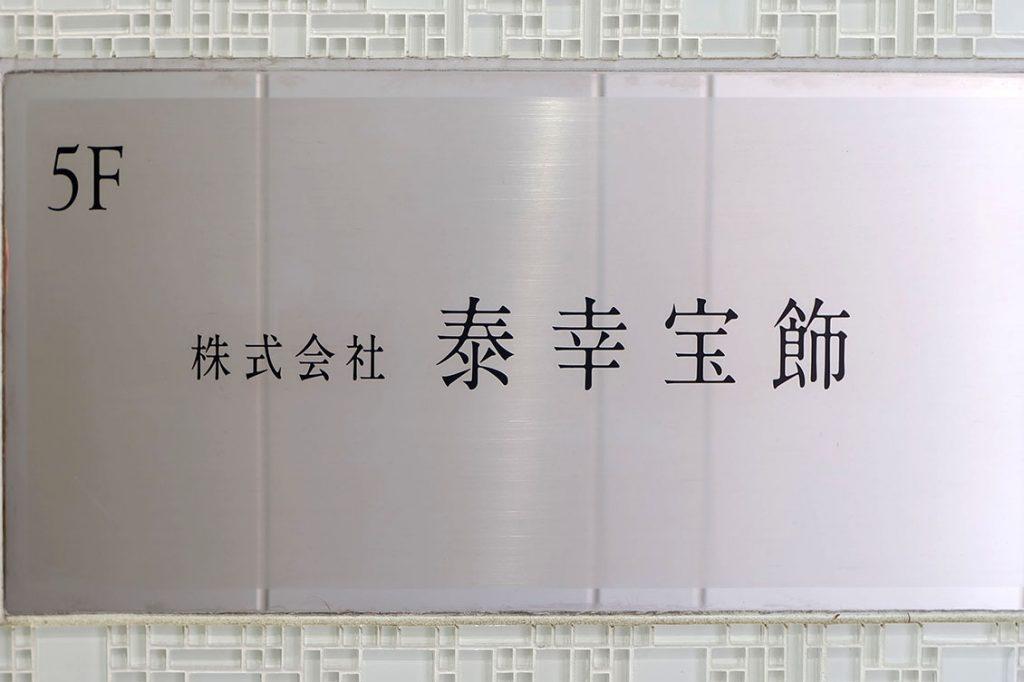 泰幸宝飾の店舗画像