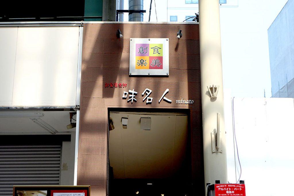 味名人の店舗画像