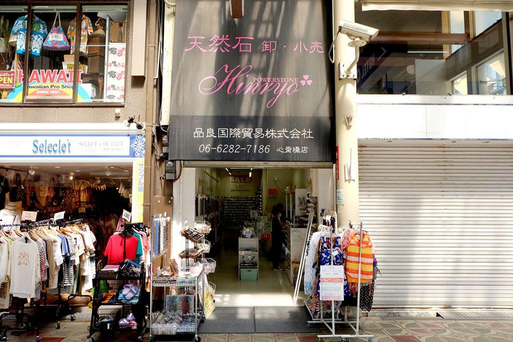 品良国際貿易の店舗画像
