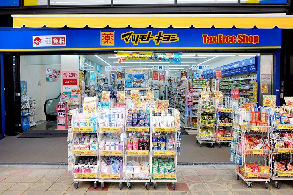 マツモトキヨシ せんば心斎橋店の店舗画像