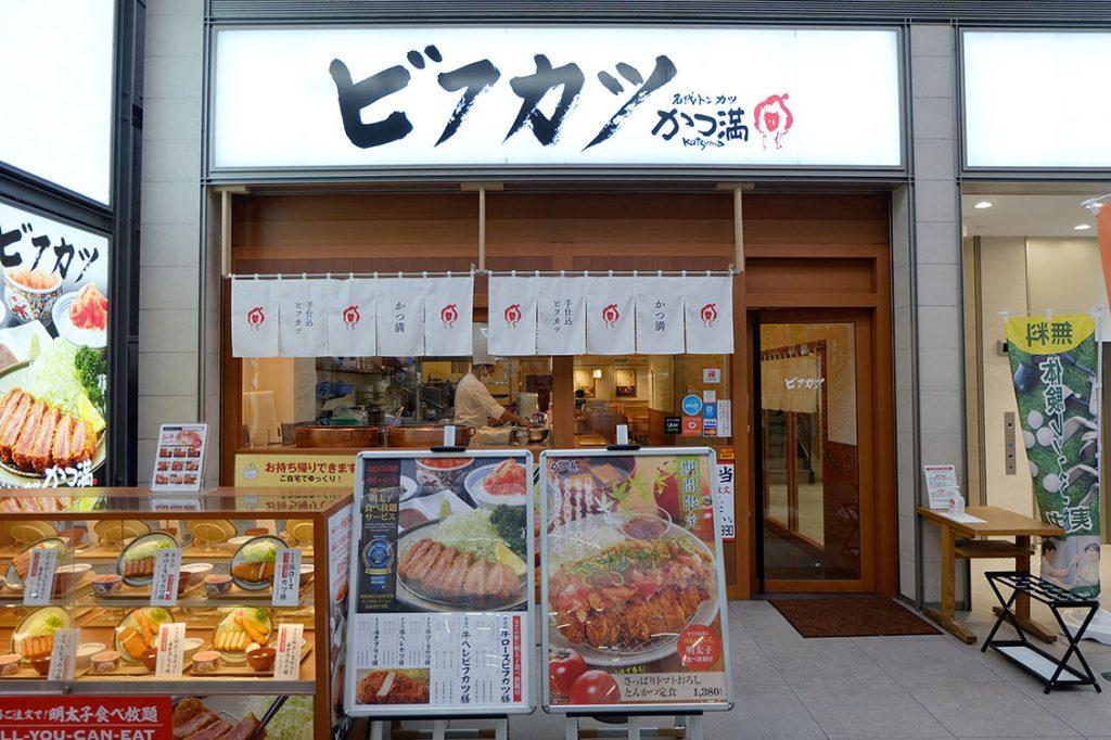 ビフカツ かつ満 心斎橋店の店舗画像