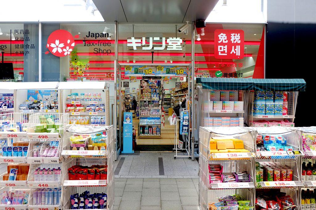 キリン堂 北心斎橋店の店舗画像