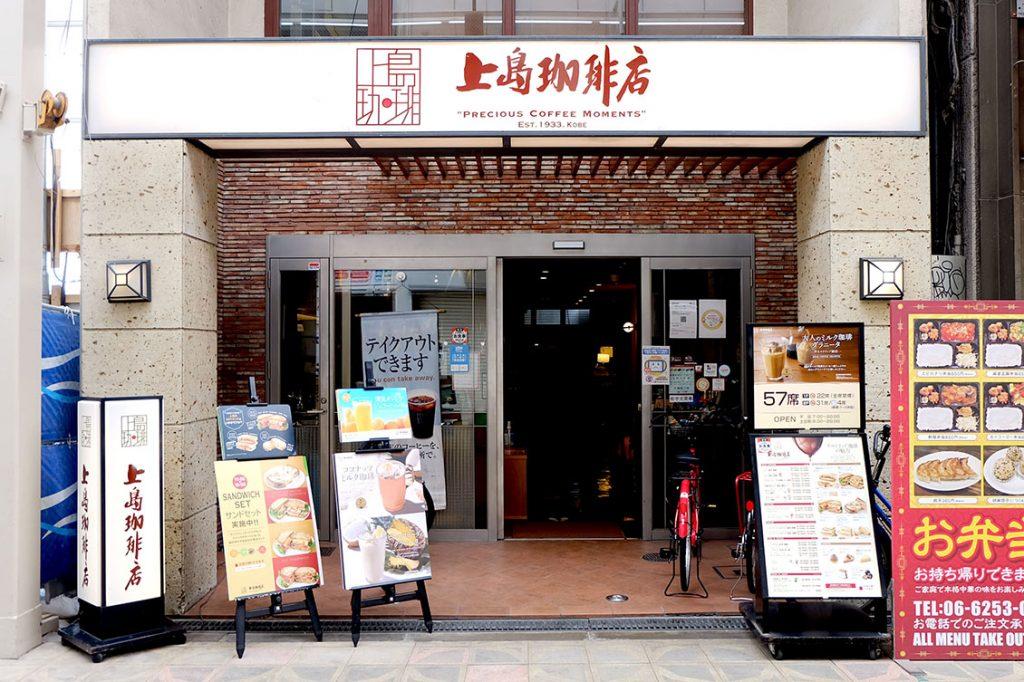 UCC 上島珈琲店 心斎橋店の店舗画像