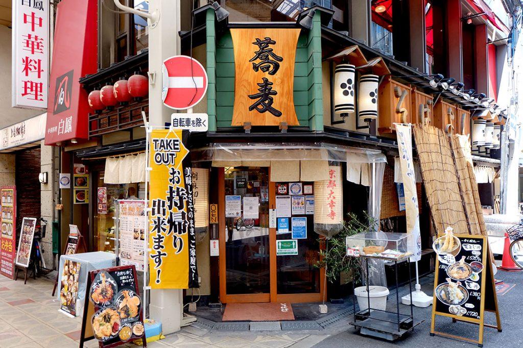 そばよし 心斎橋店の店舗画像