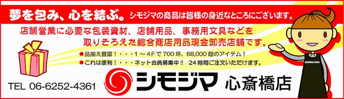 シモジマ心斎橋店のバナー